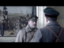 Белая гвардия (2012). 2 серия из 4