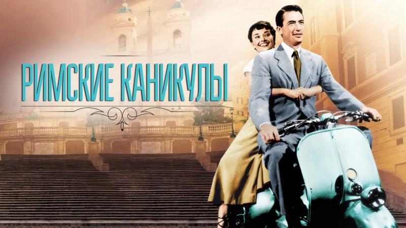 Римские каникулы Roman Holiday 1953 перевод А Михалев
