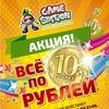 GAME STATION - парк аттракционов в Мурманске