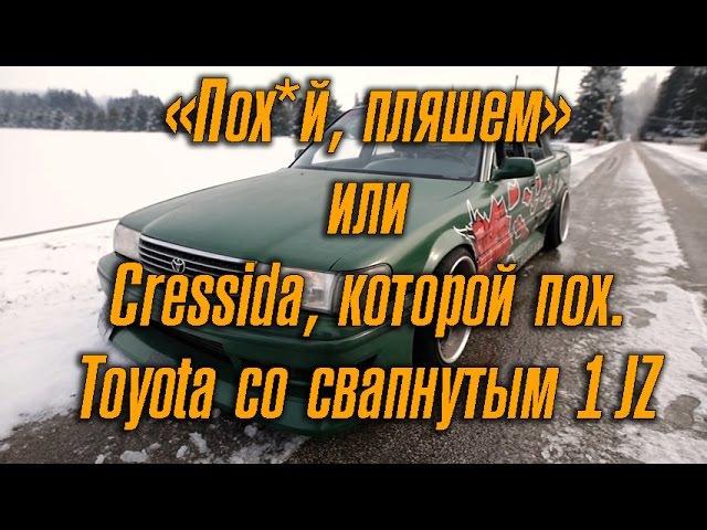 Пох*й, пляшем!, или Cressida, которой пох. Toyota со свапнутым 1JZ [BMIRussian]