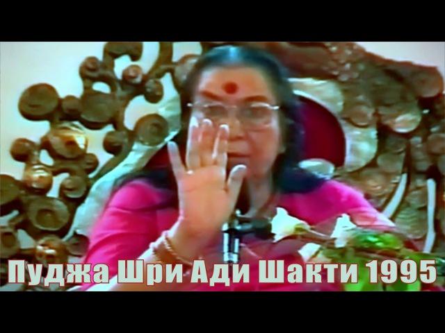 Пуджа Шри Ади Шакти 1995 г.