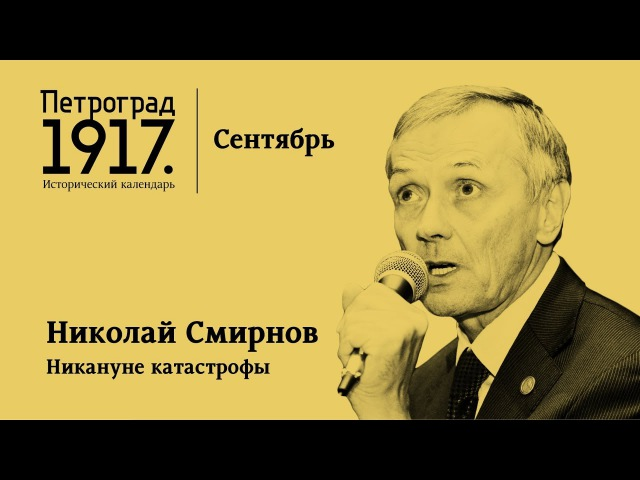 Петроград 1917. Сентябрь: «Накануне катастрофы»