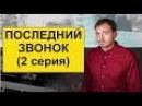 «ПОСЛЕДНИЙ ЗВОНОК» - 2-я серия 18 сентября 2017