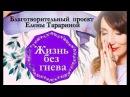 Благотворительный проект Елены Тарариной Жизнь без гнева Первая встреча