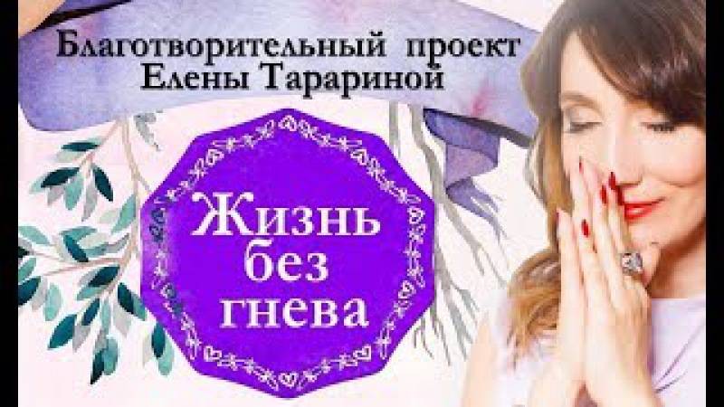 Благотворительный проект Елены Тарариной