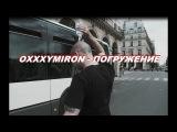 Oxxxymiron - Погружение (2017) КЛИП