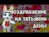 Поздравление для Татьяны на Татьянин день! Музыкальный подарок поздравление ZOOBE...