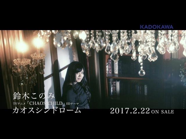 TVアニメ「CHAOS CHILD」EDテーマ「カオスシンドローム」鈴木このみ MV