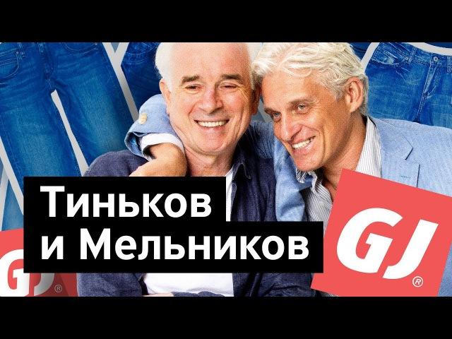 Владимир Мельников, владелец Глории Джинс
