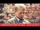 СОЦИАЛЬНЫЙ РОЛИК Пусть все дети будут дома (2017)