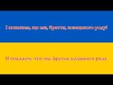 Гимн Украины - Гмн Украни (УкранськаРусский)
