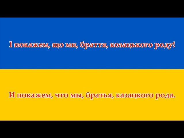 Гимн Украины - Гімн України (УкраїнськаРусский)
