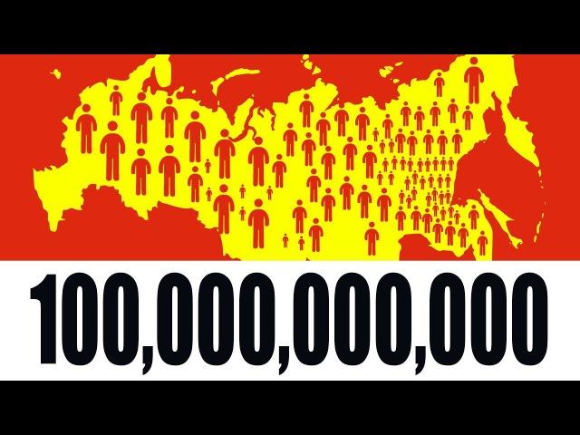 ЧТО, ЕСЛИ 100 МИЛЛИАРДОВ ЧЕЛОВЕК НА ЗЕМЛЕ?