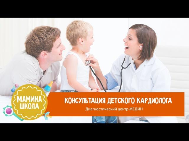 Консультация детского кардиолога