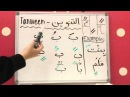 Part 1 Al Tanween and Al Shadda and different Alef and Hamza shapes lesson 6