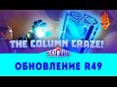 Новое в R49 Creativerse - Experience the Column Craze