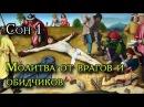 Сон Пресвятой Богородицы 1. Молитва от врагов и обидчиков