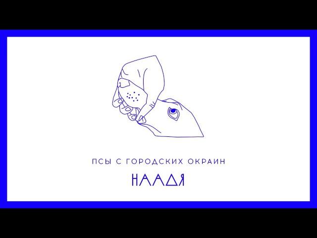 Наадя - Псы с городских окраин (Чайф - Закон Каменных Джунглей 2 OST)