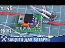 Простая и мощная защита для аккумулятора BMS своими руками