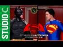 Бэтмен Против Супермена в Гражданском Суде озвучил MichaelKing - Studio C