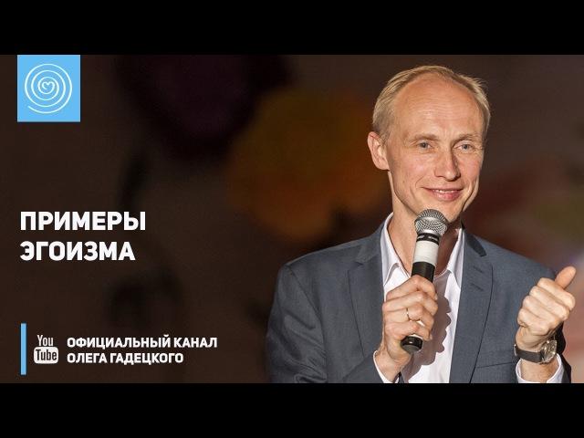 Примеры эгоизма Олег Гадецкий