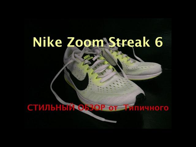 СТИЛЬНЫЙ ОБЗОР Марафонок Nike Zoom Streak 6