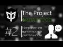 Проект Филантроп Направления волонтерской деятельности 2