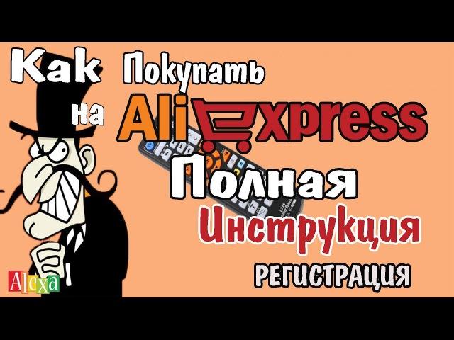 . Как зарегистрироваться на Aliexpress? Лучшая пошаговая инструкция