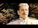 Четыре Пророчества Сталина. Полная версия