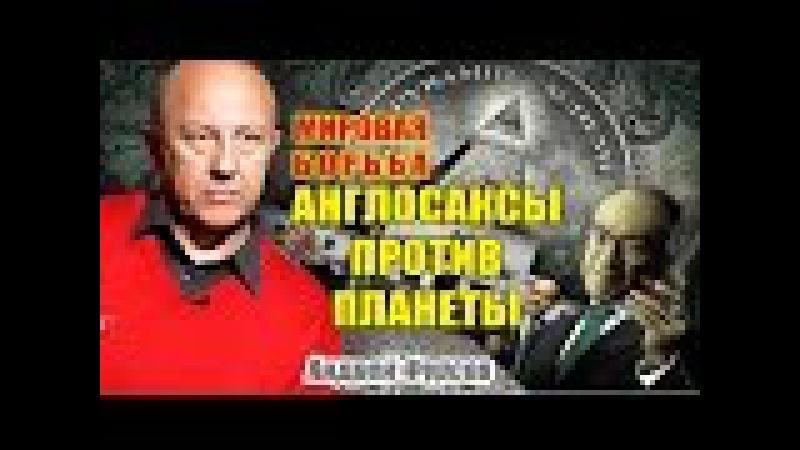 Англосаксы против планеты - Андрей Фурсов