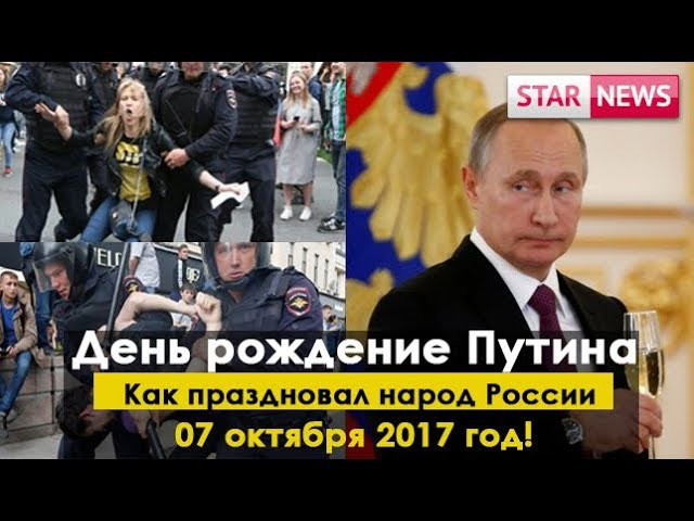 ВОР,НА ПЕНСИЮили как отметили день рождение Путина в России