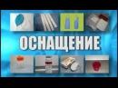 Медицина.Проведение очистительной клизмы