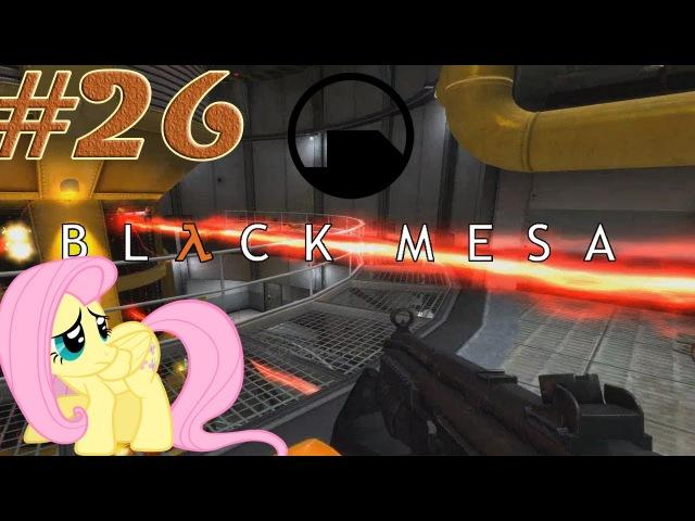 Мои глаза.... - Black Mesa: Remake Half-life 1 (rus озвучка) Part 26