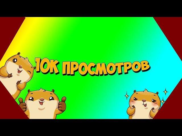 10к просмотров СПАСИБО