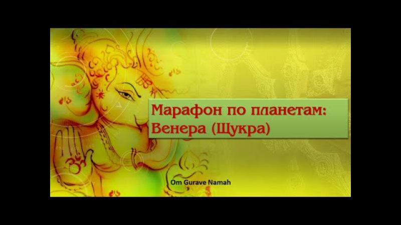 Ведическая астрология Венера. Марафон по планетам | Jyotish