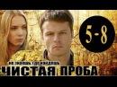 Чистая проба, серии 5-8, Россия, 2011 г.