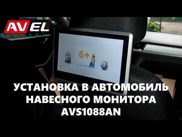 Навесной монитор на ОС Android 6.0 AVS1088AN. Автомонитор на подголовник с сенсорным экра ...