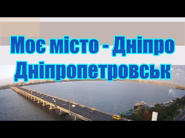 Моє місто Дніпро Дніпропетровськ