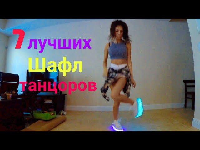 7 лучших Шафл танцоров 2017 | Шафл танец 2017