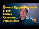 Димаш Құдайбергенов. 1-ТУР. Толық қазақша нұсқасы. Кәсіби аударма.