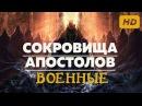 ШИКАРНЫЙ ФИЛЬМ 2016 Сокровища апостолов Военные фильмы новинки