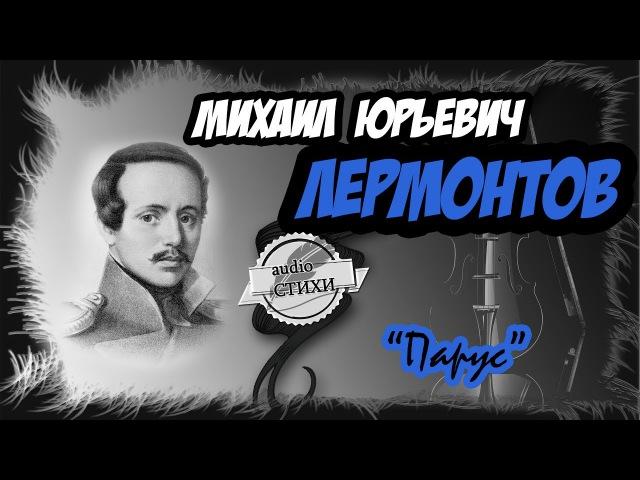 М.Ю. Лермонтов «Парус» {audio Стихи}