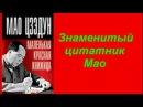 Мао Цзэдун. Маленькая красная книжица (слушать аудиокнигу онлайн)