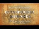 Неизвестная Грaжданскaя вoйнa в России в XVII веке Профессор МПГУ Александр Пыжиков