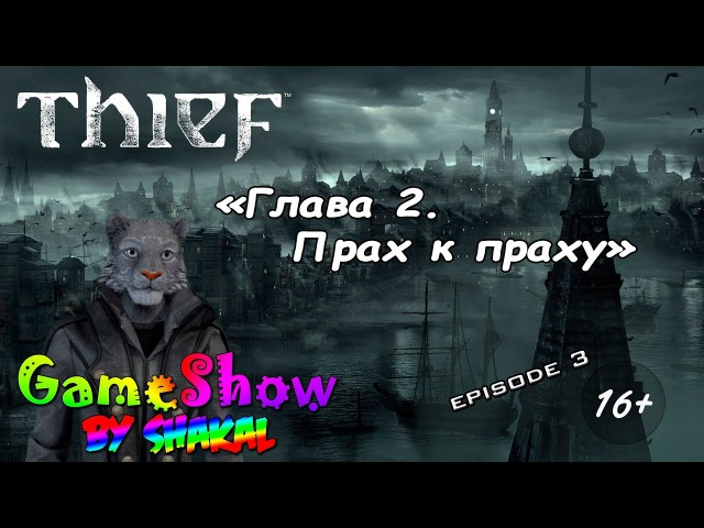 [SGameShow | Let's Play] Thief: Глава 2. Прах к праху. (16)