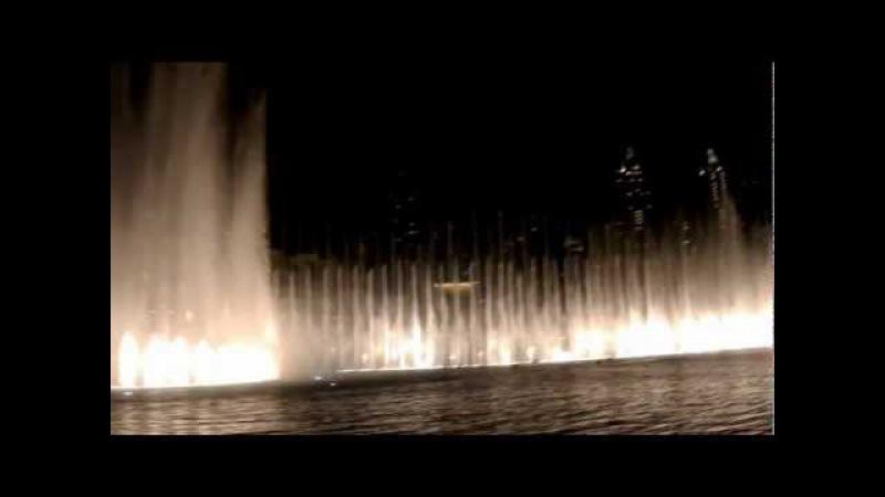 Фонтан шоу в Арабских Эмиратах Дубай