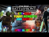 Star Wars Battlefront - Epic Fails, Funny and Skill Moments, Hacker, Mods (Funny Montage)