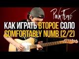 Как играть легендарное второе соло Pink Floyd Comfortably Numb на гитаре урок 22 Дэвид Гилмор