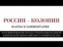 РОССИЯ КОЛОНИЗИРОВАНА И ОККУПИРОВАНА факты и комментарии