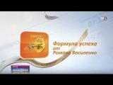 Формула успеха.Вся правда о сетевом бизнесе! от Романа Василенко